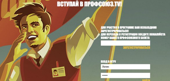 Image based on Soviet Russian style